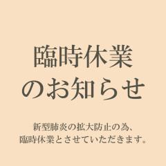 新型コロナウイルス感染拡大防止の為、4月4日(土)・5日(日) 臨時休業のお知らせ