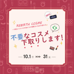 REBIRTH COSME~不要なコスメ下取りします!~