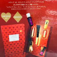 エクシアスキンケア¥25,000以上購入でノベルティプレゼント!