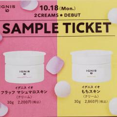 10月18日(月)発売 イグニスイオ マシュもちサンプルプレゼント!