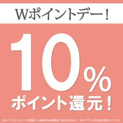 8/30 Wポイントデー開催!!!