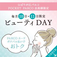 8月10日・11日 ひばりが丘パルコ ビューティーDAY開催します!!