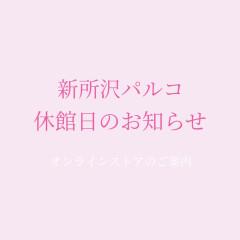 ローズマリー新所沢パルコ店 休館日のお知らせ