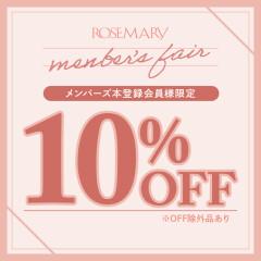 ★対象商品10%オフ★ローズマリーメンバーズフェア開催!