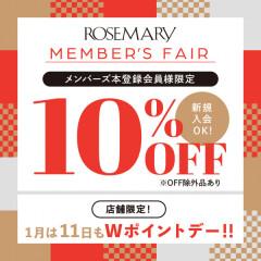 【重要!!】ローズマリー年始ご優待のお知らせ☆