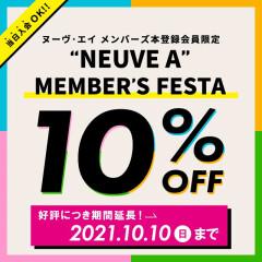 【★重要★】~10/10(日)までメンバーズ会員様ご優待延長のお知らせ~