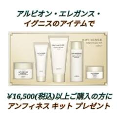 アルビオン・エレガンス・イグニスのアイテムで¥16,500(税込)以上ご購入の方にアンフィネス キットプレゼント!!