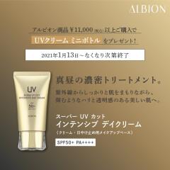 1/13(水)~、アルビオン¥10,000(税抜)以上ご購入の方に、エイジングケアする濃密UVクリーム「スーパー UV カット インテンシブ デイクリーム」ミニボトル(約1か月分)をプレゼント🎁