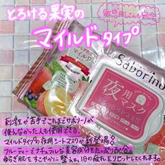 【サボリーノ】ゆらぎ肌タイプ登場!!