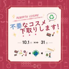 【REBIRTH(リバース)コスメ】企画開催中♡