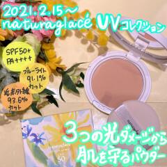 【2/15 限定発売】naturaglace UVパウダーコンパクト