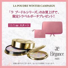 エレガンスの名品、魔法のお粉~ラ・プードル~ キャンペーン実施中!!