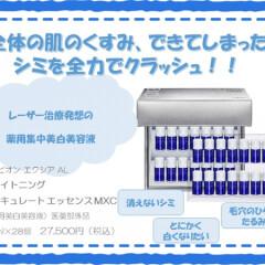 アルビオン★はじめよう!28本のスペシャル薬用美白美容液☆