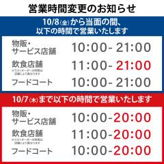 10月8日(金)~閉店時間が21時の通常営業に戻ります!