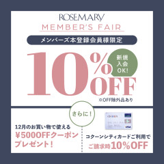 ☆告知☆2020年11月12日(木)~16日(月) ローズマリーメンバーズフェア開催!