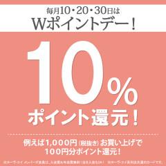 20日はWポイントデー!