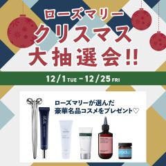 ♡ROSEMARY クリスマス抽選会のお知らせ♡