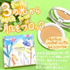 【naturaglace】☆数量限定☆石鹸落ちUVパウダー