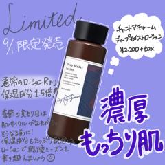 9/1〜限定発売 チャントアチャーム ディープモイストローション