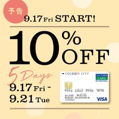 2021.9.17(金)~ 2021.9.21(火)コクーンシティカードで10%OFF!!!!