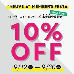 会員様限定10%OFF⭐残り3日間です!!