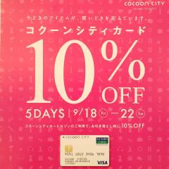 2020.9.18(金)~2020.9.22(火・祝)アルビオンもコクーンシティカードで10%OFF!!!!