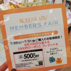 7月25日(土)~ 500円OFFクーポン配布します!!