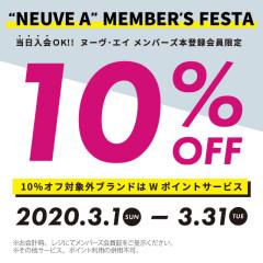 ☆告知☆2020年3月1日(日)~31日(火) メンバーズフェスタ開催!!