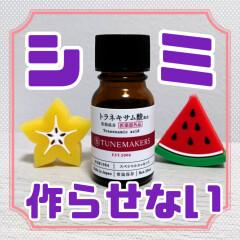 【チューンメーカーズでシミ対策】原液美容液でお肌の老化予防!【注目のトラネキサム酸とは!?】