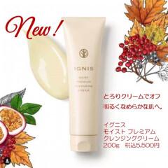 秋冬の肌をふっくら若々しく磨き上げる イグニスのクレンジング&洗顔料