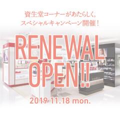 11月18日(月)資生堂コーナーリニューアルOPEN!!!