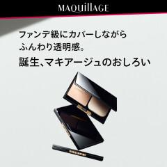 【資生堂】10月21日新発売「マキアージュ ドラマティックフェイスパウダー」