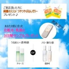 11/30(土)資生堂コーナーご来店プレゼント♪