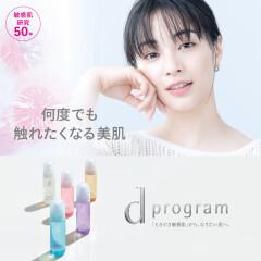 8/21新発売dプログラムがリニューアル!!話題の「美肌菌」に着目!!☆