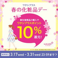 3/17~31まで!資生堂「ワタシプラス春の化粧品デー」を開催!!