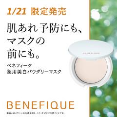 【資生堂】1/21限定発売 ベネフィーク薬用パウダリーマスクが新登場!!