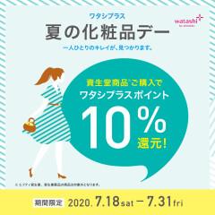 お知らせ☆【7/18~31】資生堂ワタシプラス夏の化粧品デー開催!!!