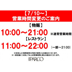 【7月10日~】津田沼パルコ営業時間変更のお知らせ