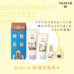 ☆ IGNIS  io 1st ANNIVERSARY コフレ2021 ☆