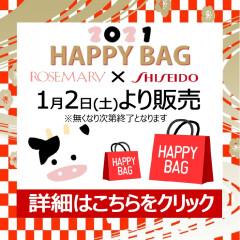 【資生堂】津田沼店限定企画!!1/2~資生堂HAPPYBAGのお知らせ♪♪