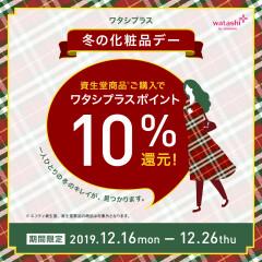 資生堂 『冬の化粧品デー』開催!!ワタシプラスポイント10%還元!!