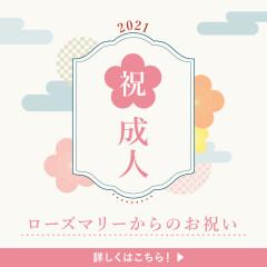 1/2~『祝!成人 ~ローズマリーからのお祝い~』