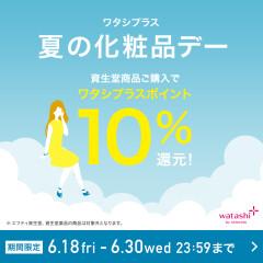 6/18(金)~6/30(水)まで!資生堂「ワタシプラス夏の化粧品デー」を開催!!