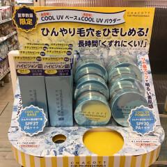 ☆チャコット COOL UVパウダー&COOL UVベース☆