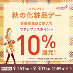9/16~資生堂ワタシプラス「秋の化粧品デー」開催のお知らせ!!