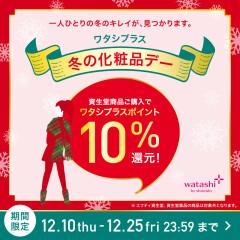 【資生堂】ワタシプラス「冬の化粧品デー」開催♪ギフトにおすすめ新製品もご紹介しております♪