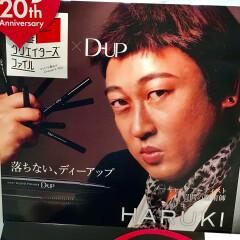 メイクアップアーティスト HARUKIはご存知ですか?