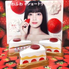天使すぎる♡橋本環奈ちゃんメイク♡SUGAOの《ショートケーキメイクコフレ》限定発売!スノーホイップクリームな白肌と苺チークで環奈ちゃんになろう(。ơωơ。)♪