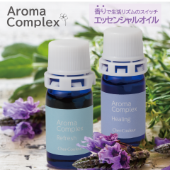 【☆予約受付中☆】シェルクルール7年ぶりの新商品!!2種類のアロマの香りで生活リズムを整えてみませんか?🌞🌛🌿