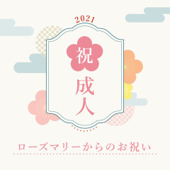 祝🎊成人 〜ローズマリーからのお祝い〜